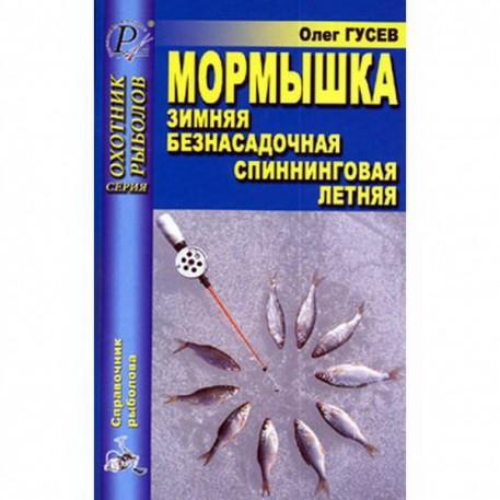"""Книга """"Мормышка зимняя, безнасадочная, спиннинговая, летняя"""" Гусев"""