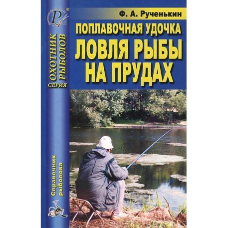 """Книга """"Поплавочная удочка.Ловля рыбы на прудах"""" Рученькин Ф. А."""