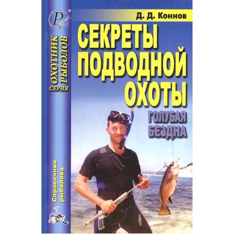 """Книга """"Секреты подводной охоты"""" Коннов Д. Д."""