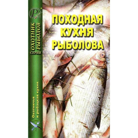 "Сборник ""Походная кухня рыболова"" (Охотн. и рыбацкая кухня)"