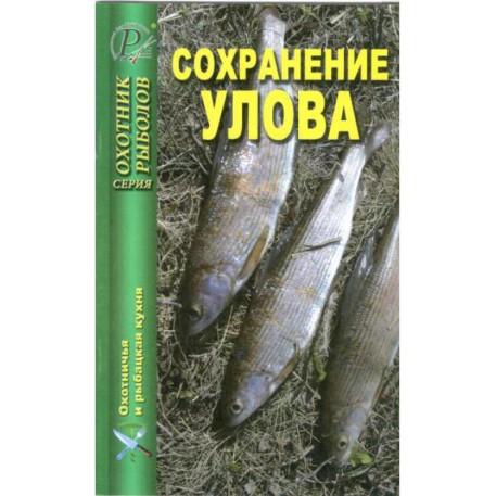 """Сборник """"Сохранение улова"""" (Охотн. и рыбацкая кухня)"""