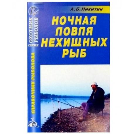 """Справочник """"Ночная ловля нехищных рыб"""" Никитин А. Б."""
