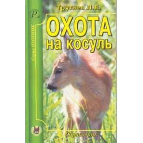 """Книга """"Охота на косуль"""" Трутнев Л. Е."""