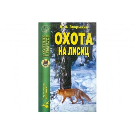 """Книга """"Охота на лисиц"""""""