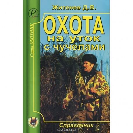 """Книга """"Охота на уток с чучелами"""" Житенев Д. В."""