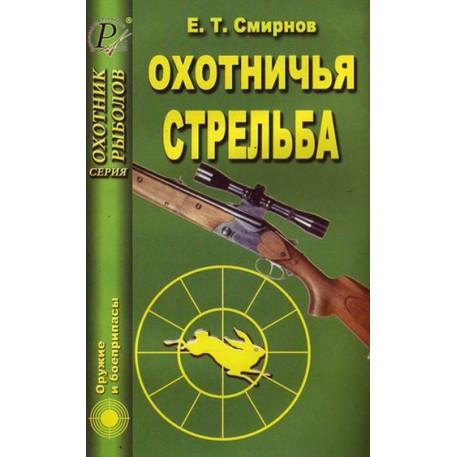 """Книга """"Охотничья стрельба"""" Смирнов Е. Т."""