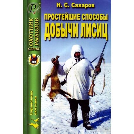 """Книга """"Простейшие способы добычи лисиц"""" Сахаров Н. С."""