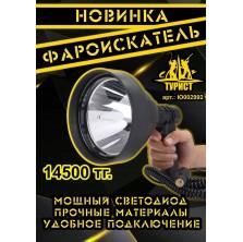 Фара-искатель LED