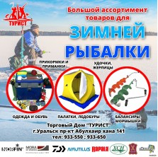 Новое поступление товара для зимней рыбалки